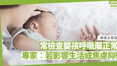 媽媽經常檢查初生嬰孩的呼吸,是太緊張?專家︰正常!但當行為影響生活,或患焦慮、抑鬱! 健康好人生 health