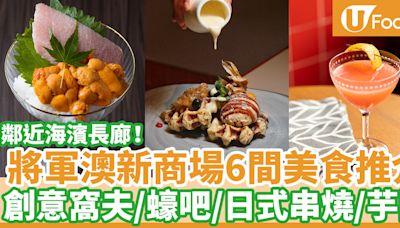 【海天晉匯餐廳】6間海天晉滙Ocean Popwalk美食推介 日本菜餐廳/窩夫Cafe/扒房蠔吧/芋圓甜品 | U Food 香港餐廳及飲食資訊優惠網站
