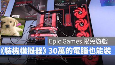 Epic Games 最新限免《裝機模擬器 PC Building Simulator》限時免費下載! - 蘋果仁 - 果仁 iPhone/iOS/好物推薦科技媒體