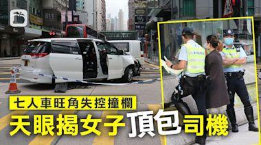 七人車自炒 婦自稱司機替夫頂包 | 蘋果日報