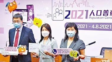 兩期執行 2021人口普查派「紫信封」統計處建議網上填交問卷 - 新聞 - am730
