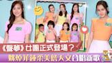 【聲夢傳奇】Chantel+Yumi+Windy合唱新歌 《聲夢》女團正式出道? - 香港經濟日報 - TOPick - 娛樂