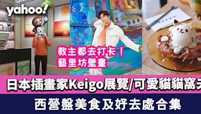 西營盤美食及好去處合集!日本插畫家Keigo展覽/藝里坊壁畫/精緻素食料理
