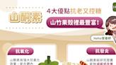 山酮素4大優點抗老又控糖 營養師:山竹果殼裡最豐富!