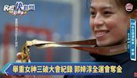 郭婞淳稱霸全運會 三破大會紀錄奪金