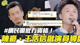 陳豪、王浩信升呢做演員導師 網民狠批冇資格:佢哋何德何能? | 流行娛樂 | 新Monday