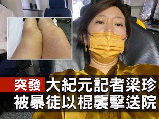 【突發】大紀元記者梁珍住所外被暴力襲擊送院救治