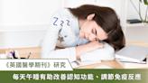 睡眠調整身體免疫反應!《BMJ》:每天5分鐘午睡就能改善心智敏銳度