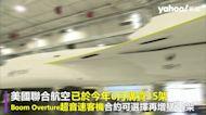 超音速客機縮小版實體機曝光 紐約飛倫敦僅3.5小時