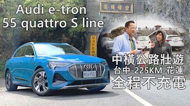 【新車試駕影片】破除電動車里程焦慮,Audi e-tron東西橫跨中橫壯遊
