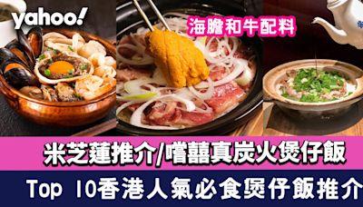 煲仔飯推介│Top 10 香港人氣必食煲仔飯!米芝蓮推介/嚐囍炭火/海膽和牛配料
