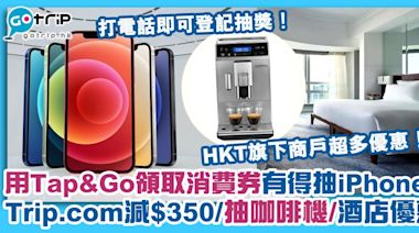 Tap & Go消費券優惠|抽iPhone 12+優惠商戶一覽+增值方法+支援實體卡 | 生活 | GOtrip.hk