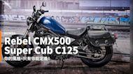 【新車速報】最個性的車款組合!Rebel CMX500與Super Cub C125組成的黃金Honda戰線!