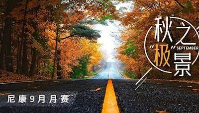 尼康九月月賽《秋之「極」景》優秀作品