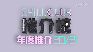 《CHILL CLUB 推介榜年度推介20/21》周日舉行 賽前預測邊位歌手會得獎