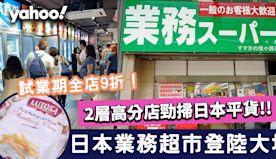 大埔業務超市 日本業務超市大埔廣福道開幕!香港2層高分店試業期9...