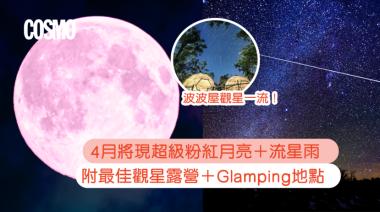 4月超級粉紅月亮及天琴座流星雨日期時間參考|附最佳觀星露營地點|香港7大特色露營屋推介 | Cosmopolitan HK