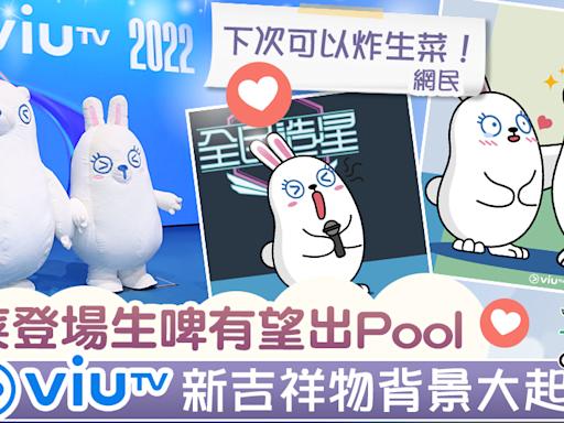 【全民造星IV】生Bear出Pool有望? 生菜慘被花姐Foul走反成ViuTV吉祥物 - 香港經濟日報 - TOPick - 娛樂