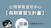 【招募】台灣事實查核中心_長期實習生計畫