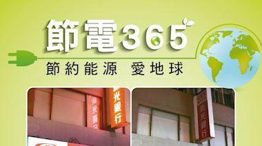 新光銀行守護地球 推節電365