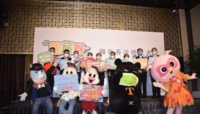 國旅券1,000元補助玩轉全台灣 預計收58億效益 | 蕃新聞