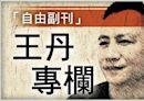 【自由副刊.王丹專欄】 我是川粉嗎?