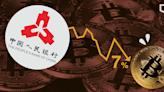 中國人行再打擊加密貨幣 Bitcoin 價格跌逾 7% | 立場報道 | 立場新聞