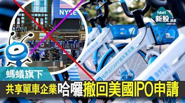 【新股IPO】螞蟻旗下共享單車企業哈囉撤回美國IPO申請 - 香港經濟日報 - 即時新聞頻道 - 即市財經 - 新股IPO
