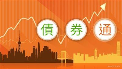彭博和中國外匯交易中心聯合提供債券通「南向通」做市機構實時報價