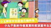 【櫻桃小丸子】小玉原來仲有錢過花輪同學?小丸子影射作者真實的貧窮童年生活
