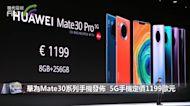 華為Mate30系列手機發佈 5G手機定價1199歐元