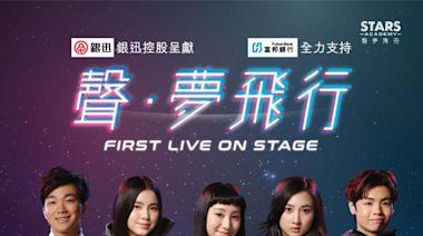 《聲夢傳奇》學員畢業騷門票半小時賣清 滿足fans加開一場 - 今日娛樂新聞 | 香港即時娛樂報道 | 最新娛樂消息 - am730