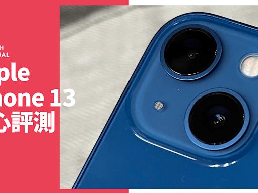 【開箱評測】iPhone 13 手機:中規中矩平均入門沒驚喜   香港  