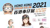 全港最大型車仔主題市集「香港車仔展 2021」9月底登場