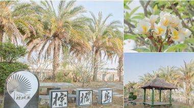 【雲林】古坑棕櫚島渡假民宿。專屬南洋風發呆亭、還有可愛小動物園,近劍湖山世界的親子民宿推薦