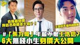 TVB小生身價大公開!「柴九哥」年薪不敵王浩信 袁偉豪年薪竟直逼視帝價?!   流行娛樂   新Monday