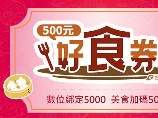 500元好食券即將額滿!官網正式上線 使用方法出爐