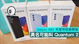 Galaxy A82 未發佈就被開箱,真名可能叫 Quantum 2