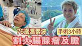 76歲馮素波體檢驚覺腸有腫瘤 憂病變動手術割掉五份一大腸 | 蘋果日報