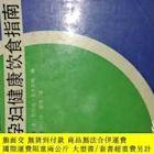 二手書博民逛書店罕見孕婦健康飲食指南Y227505 輕工業 出版1991