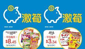【OK便利店】零食、飲品、雪糕激筍推介(18/01-24/01)...