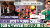 【E先生X小諧星】花姐曾指Edan新歌不會紅 呂爵安自我增值盼成唱作人 - 香港經濟日報 - TOPick - 娛樂