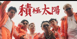 積極太陽│ WACKYBOYS ft. Asiaboy 禁藥王 & Lizi 栗子