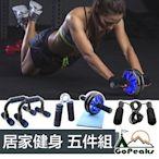 GoPeaks 居家健身健腹輪/伏臥撐架/握力器/跳繩/緩衝墊 5件組