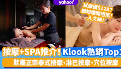香港按摩SPA十大推介!平價到豪華體驗都有 歎正宗泰式按摩、淋巴按摩