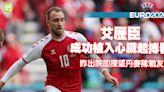 歐國盃丨艾歷臣成功植入心臟起搏器 昨出院即探望丹麥隊戰友 (21:57) - 20210619 - 體育