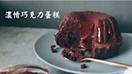 濃情巧克力蛋糕.甘納許巧克力醬★自製白脫牛奶★超濕潤蛋糕體