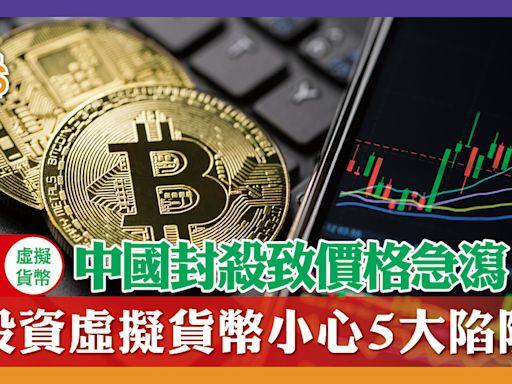 【虛擬貨幣】中國封殺致價格急瀉 投資虛擬貨幣小心5大陷阱 - 晴報 - 健康財富 - 營商有道
