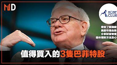 【投資專欄】值得買入的3隻巴菲特股(HK MoneyClub)