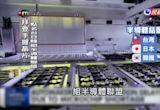 拜登點名與台日韓組半導體聯盟 甩紅色供應鏈